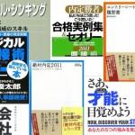11books_shukatsu