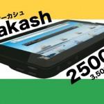 Aakash-1