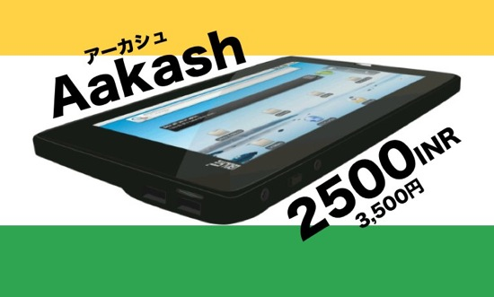 Aakash 1