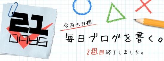 21shukan_review2.jpg