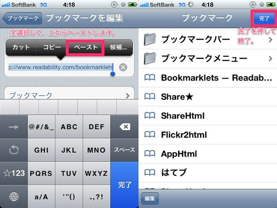 Readability safari06