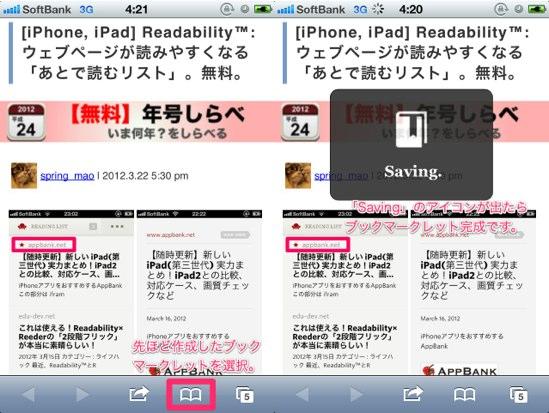 Readability safari07