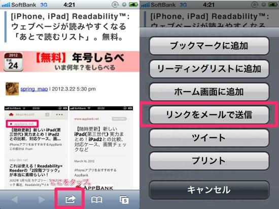 Readability safari08