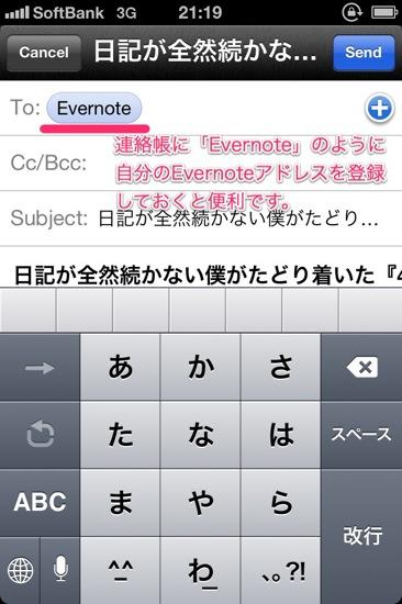 Reeder evernote7