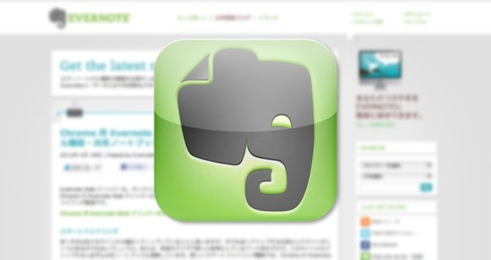 Chrome evernote