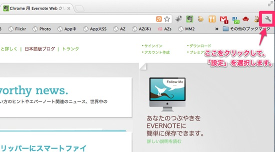 Chrome evernote01