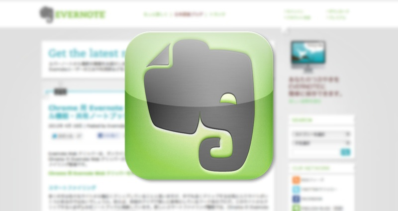 chrome_evernote