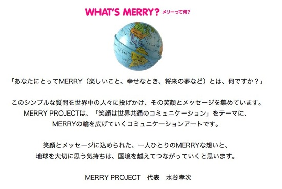 Merry project03