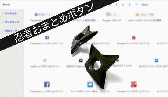 ninja_button00.jpg