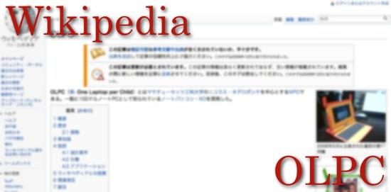 Wikipedia olpc
