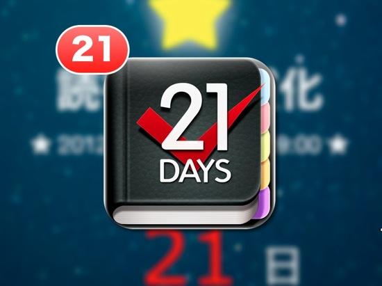 21days atmaru