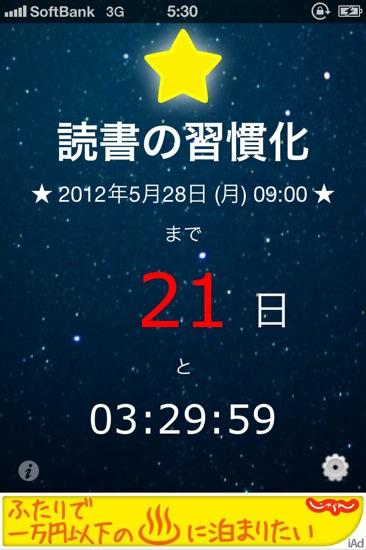 21days atmaru3