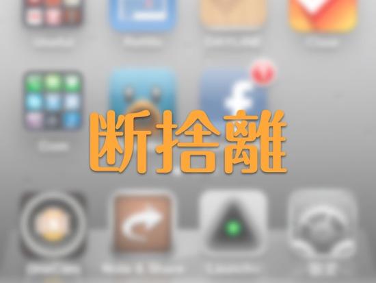 app_danshari.jpg