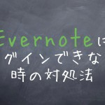 evernote_login