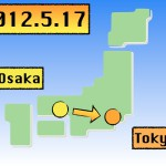 osaka_to_tokyo_0518