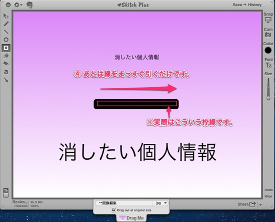 Skitch how to hide03