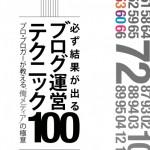 pro_blogger_gokui2.jpg