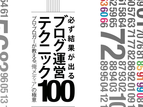 Pro blogger gokui2