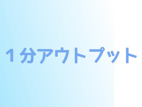 1minutes_output1