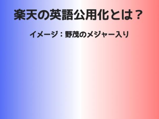 Englishnization1