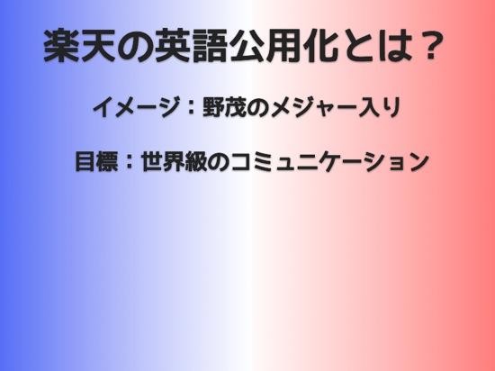 Englishnization2