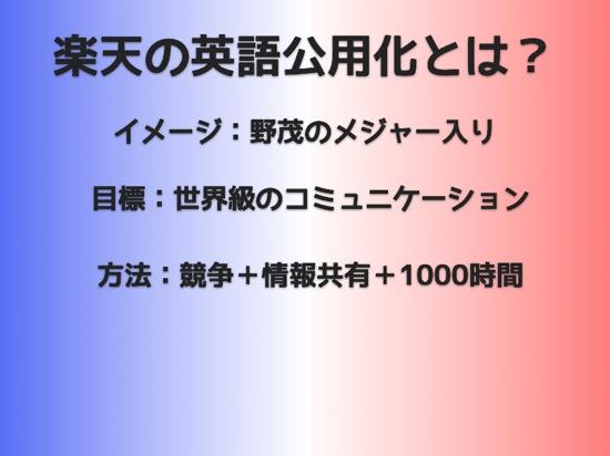 Englishnization3