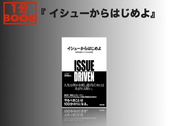 1min issue driven