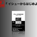 1min_issue_driven