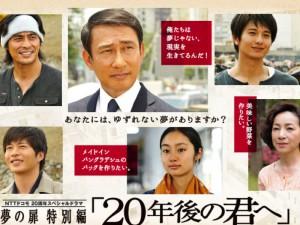 20nengo_no_kimi_e