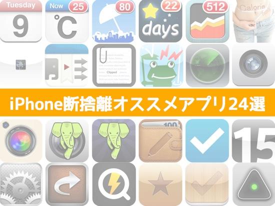 Danshari app24
