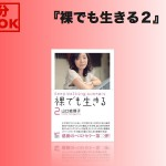 mh_book2
