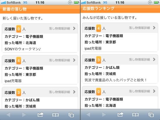 Otoshimono1