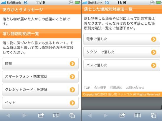 Otoshimono2