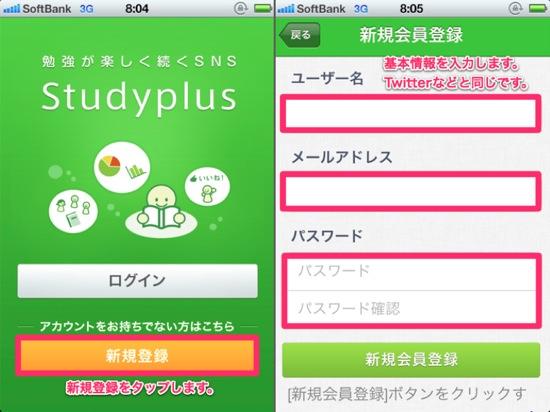 Studyplus1 1