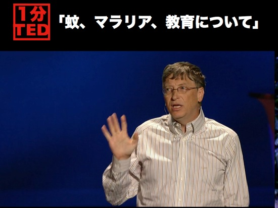Ted bill gates 001