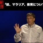 ted_bill_gates.001