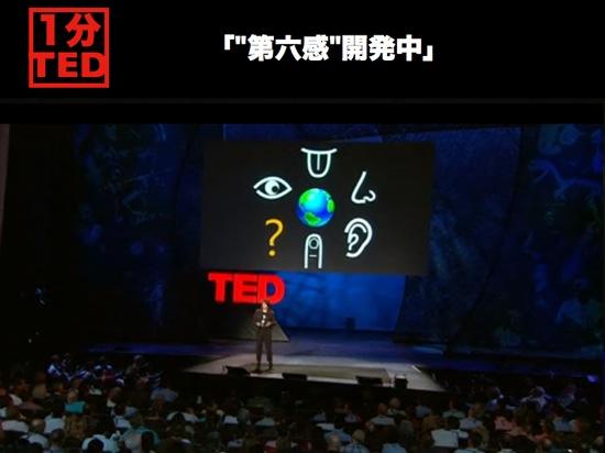 Ted sixthsense