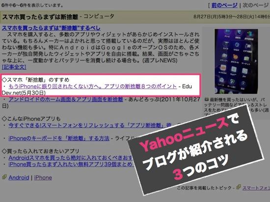 Yahoo news3