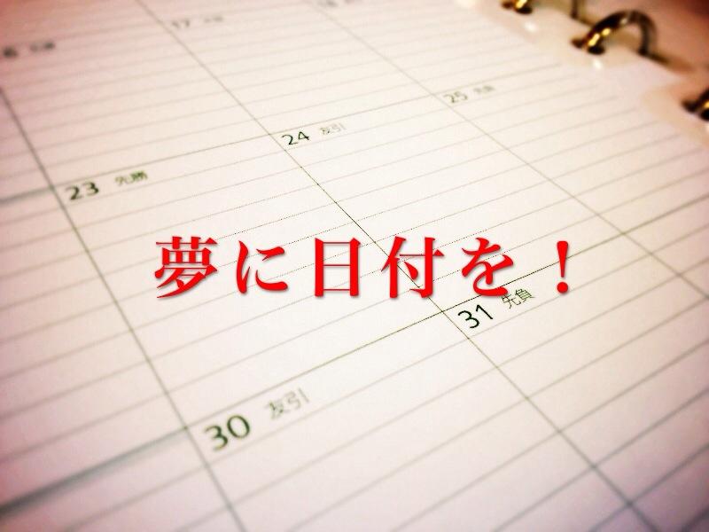 yume_date