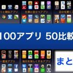 100app_50comparation