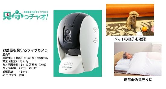 いつでも どこからでも見守りたいを形に お部屋を見守るライブカメラ を新発売  マスプロ電工|MASPRO 1