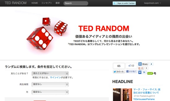 TED RANDOM | 価値あるアイディアとの偶然の出会い  ted random