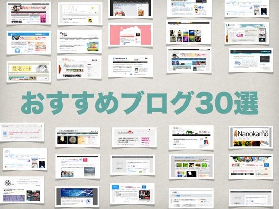 30blogs 90articles