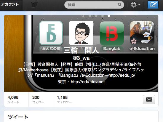 三輪 開人  3 wa さんはTwitterを使っています 2