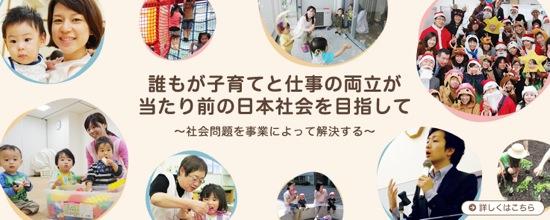 病児保育 病後児保育のNPO法人フローレンス 2