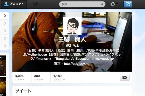 三輪 開人  3 wa さんはTwitterを使っています 3