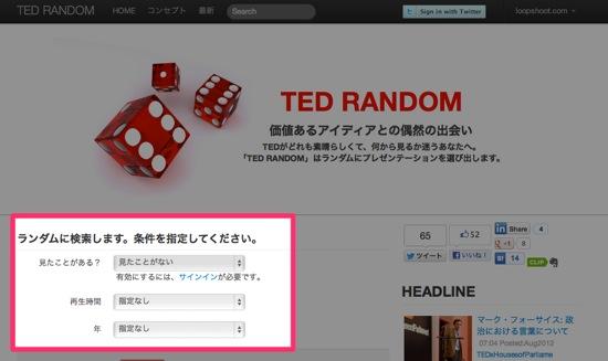 TED RANDOM | 価値あるアイディアとの偶然の出会い  ted random 1