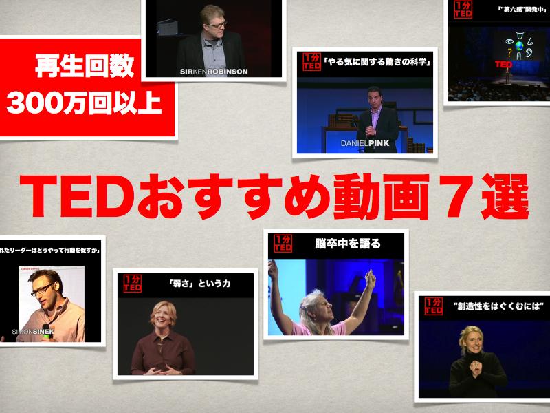 知らなきゃ損!再生回数300万回越えのTED人気動画おすすめ7選