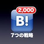 ブログ素人が1記事で2000はてブ、5万PV集めた7つの戦略を紹介します。