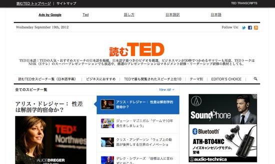読むTED TED人気スピーチ日本語訳  30秒で把握するTEDプレゼン 1